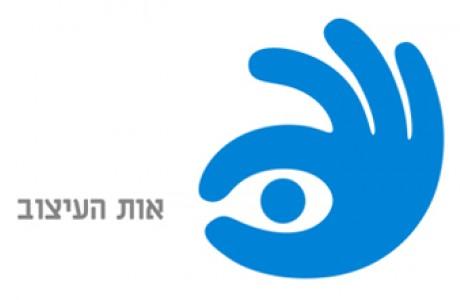 Children Furniture was shortlisted for Israeli Design Award 2017